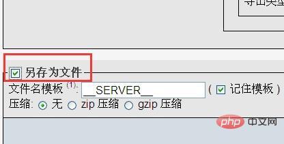 如何使用phpmyadmin导出sql数据库