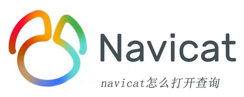 navicat怎么打开查询