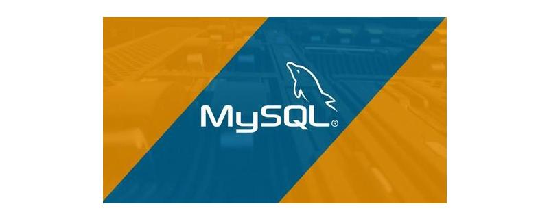 mysql版本号有哪些