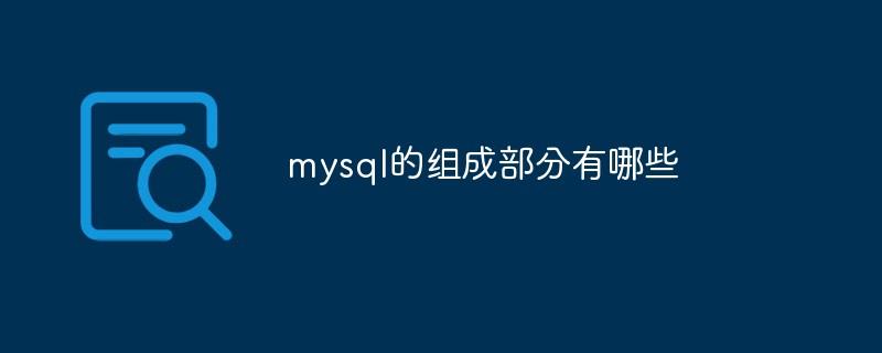 mysql的组成部分有哪些