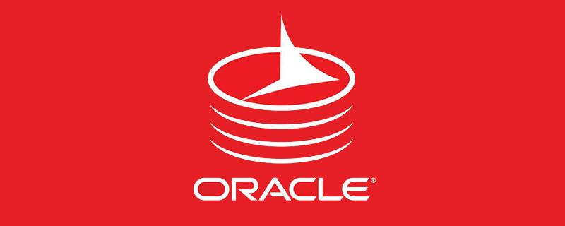 Oracle误删表如何数据恢复?