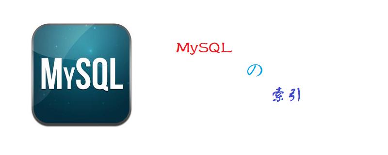 mysql索引更新要多久