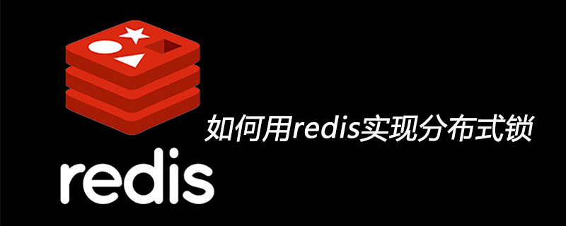 如何使用redis实现分布式锁