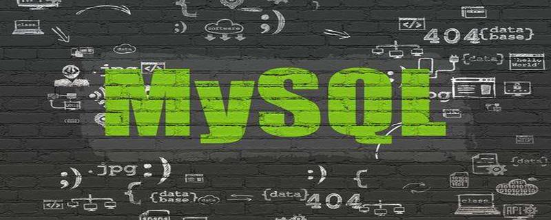 mysql能存储多少条数据