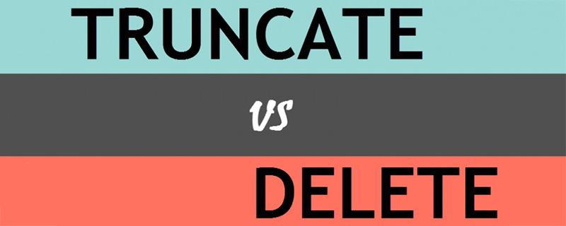 SQL命令delete和truncate之间有什么区别?