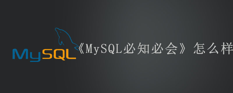 《MySQL必知必会》怎么样