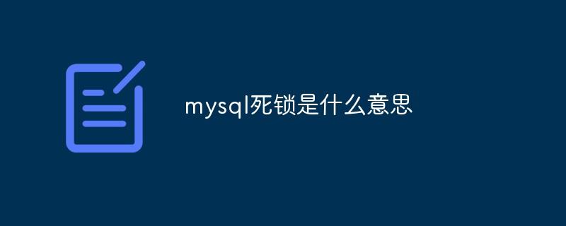 mysql死锁是什么意思