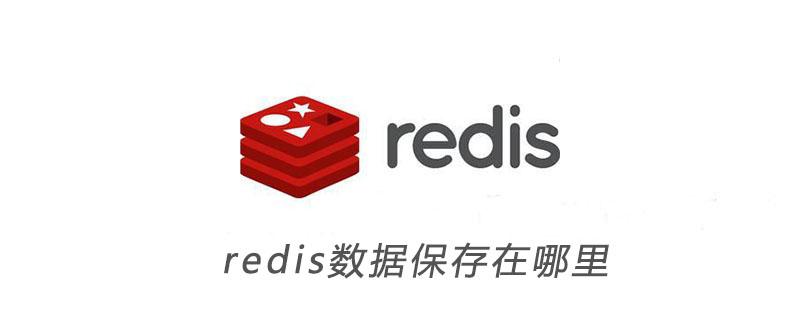 redis数据保存在哪里