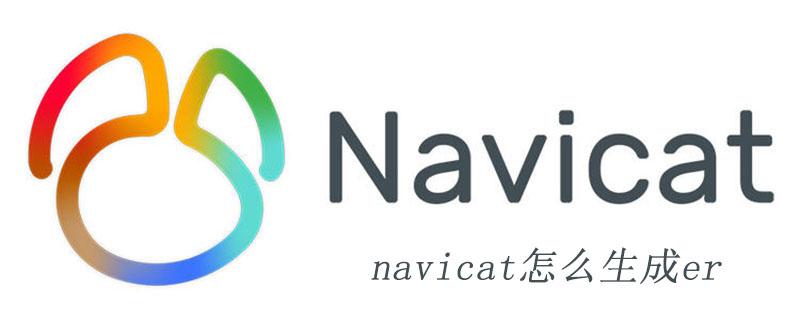 navicat怎么生成er视图