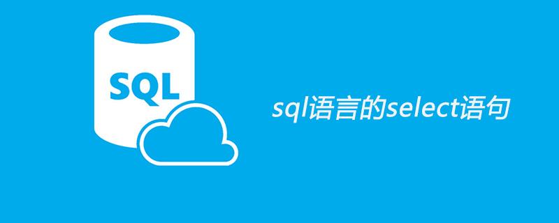 sql语言的select语句
