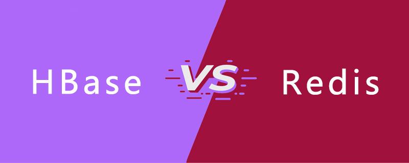 HBase和Redis的区别有哪些?