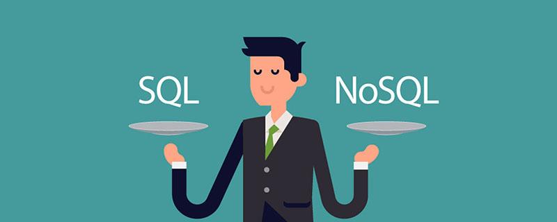 SQL和NoSQL之间的区别