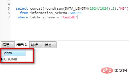 mysql如何查询数据库的大小
