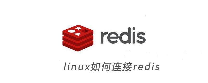 linux如何连接redis
