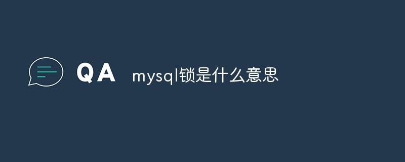 mysql锁是什么意思