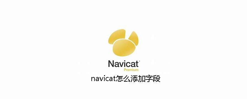 navicat怎么添加字段