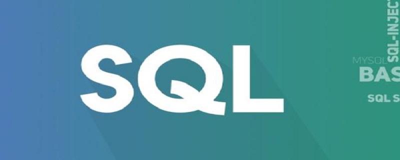 删除表的sql命令是什么