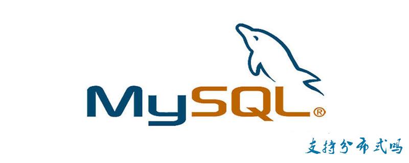 mysql支持分布式吗