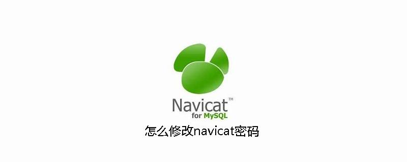怎么修改navicat密码