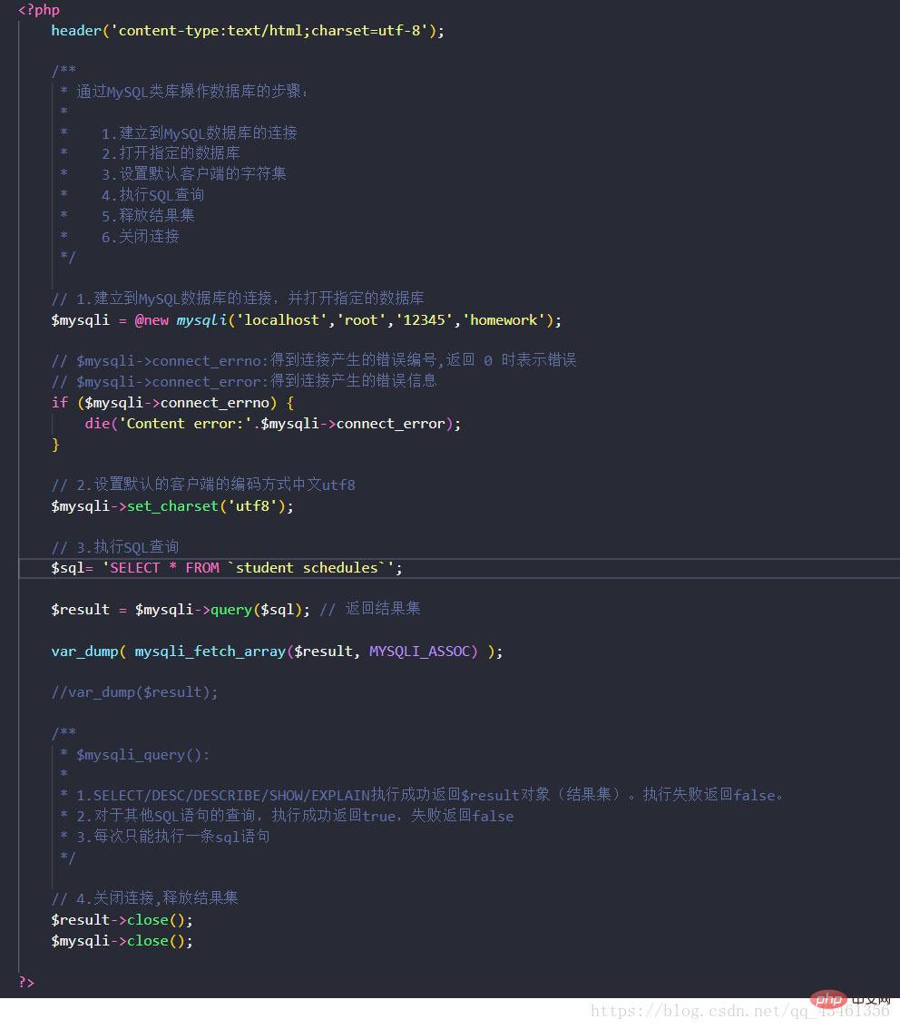 php mysqli用法介绍