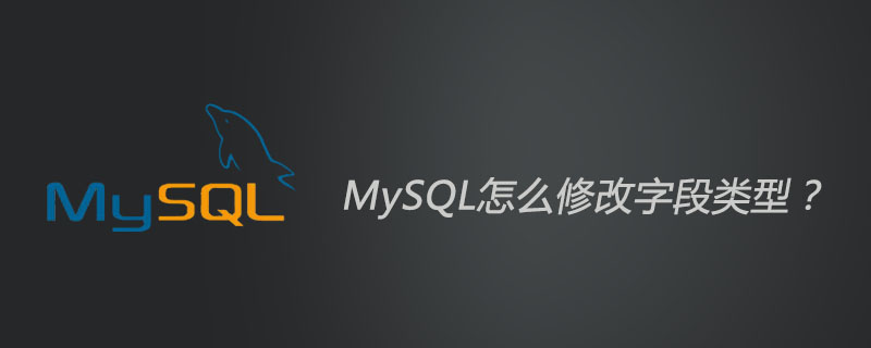 MySQL怎么修改字段类型?