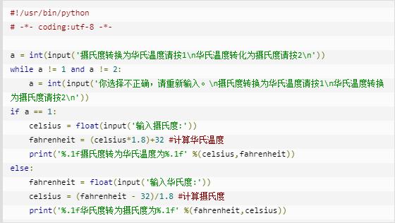 云计算开发学习实例:Python3 摄氏温度转华氏温度
