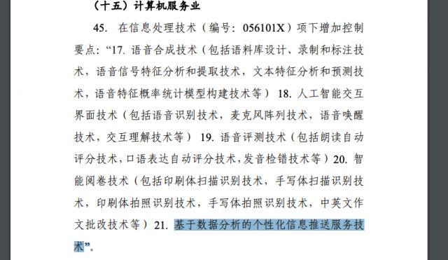 字节跳动向北京市商务局提交技术出口许可申请