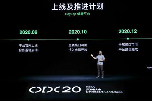 2020 OPPO开发者大会:融合共创 打造多终端、跨场景的智能化生活