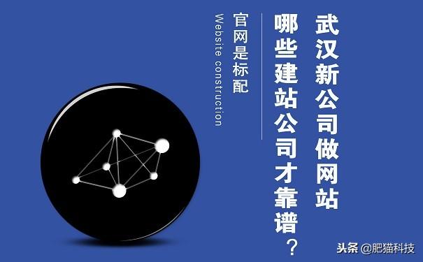武汉做网站的公司有哪些(武汉网页建设需要多少钱)