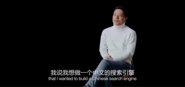 《二十度》纪录片曝光李彦宏的那些事