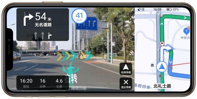 高德地图上线iPhone版AR驾车导航