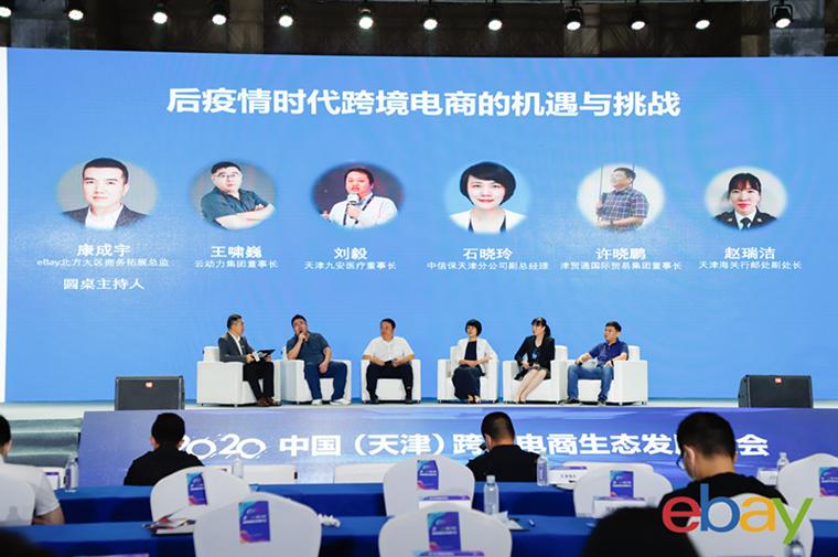 """eBay在天津举行""""e起创未来""""峰会,帮助企业抓住跨境出口发展新机遇"""