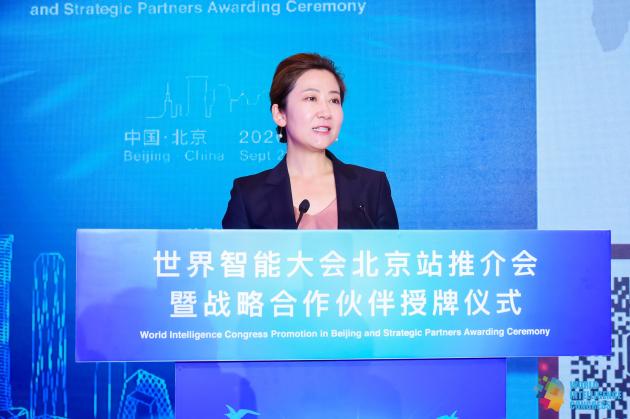 第五届世界智能大会将于2021年5月在天津举办