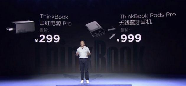 联想发布 ThinkBook 口红电源 Pro:氮化镓技术,299 元