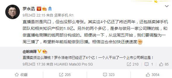 罗永浩回应直播有多赚钱:虽是风口 但没那么夸张