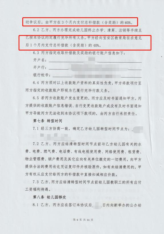"""深圳宝安教育局回应""""幼儿园民转公补偿款未发放"""":最快下周"""