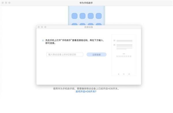 华为手机连苹果电脑如何传文件?看完秒懂