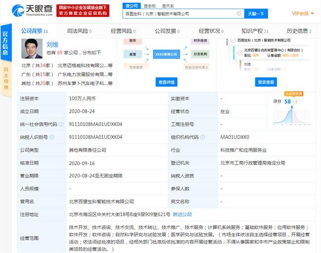 李彦宏发起成立新公司百图生科 并担任董事长