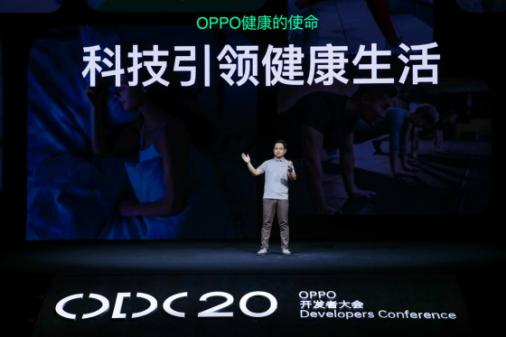 2020OPPO开发者大会:OPPO不仅是赋能者,更是创业者