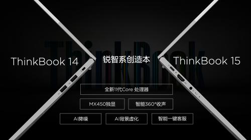 搭载第11代酷睿移动处理器 全新ThinkBook新青年创造本登场