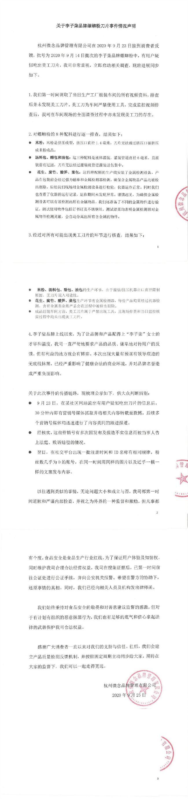 李子柒品牌回应用户在螺蛳粉中吃出刀片:无底线的恶意抹黑