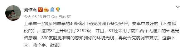 10月15日见!一加8T屏幕再升级:支持8192级自动亮度调节