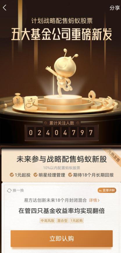 5只基金战略配售蚂蚁股票1小时卖100亿 超240万人排队申购