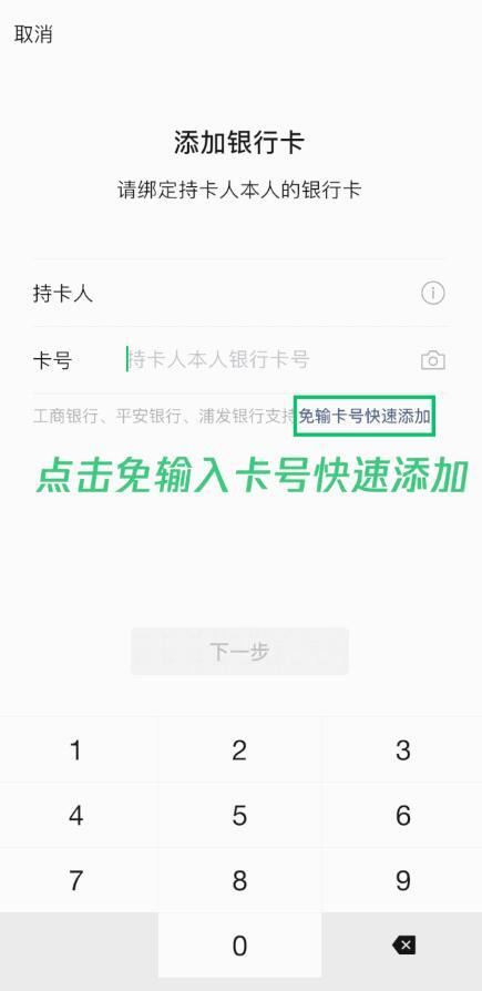 微信上线免输卡号快速添加银行卡功能 绑定银行卡无需输卡号