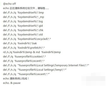 一键清除系统垃圾文件.bat的操作教程