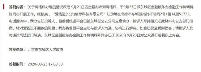 北京东城区金融办:爱钱进被警方立案 将协商不回款问题