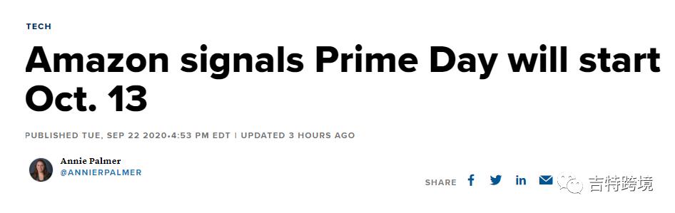 终于定了!亚马逊Prime Day终于要来,这些行为要仔细小心了!