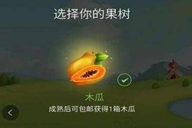 支付宝种果树怎么找不到了?消失了吗?