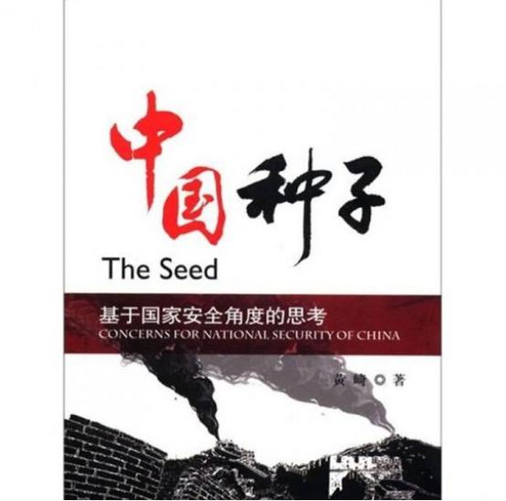 中国种子芯片危机,曲婉婷她妈的锅?贪污3.5亿毁了东北原种场