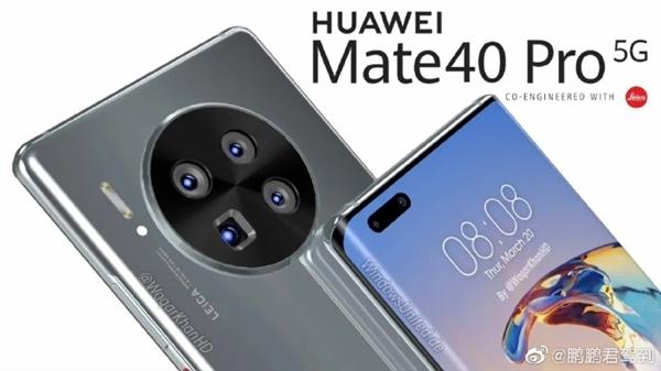 曝华为Mate40系列10月下旬发布:国内10月底第一批 有Pro+超大杯版